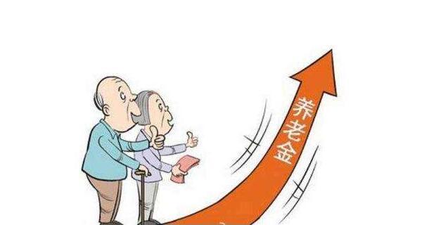 养老金能领多少取决于什么