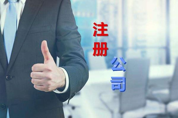 注册公司应如何选择公司类型和经营范围